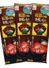 松茸の味お吸いもの4袋入×3個パック 275円(税抜)