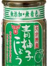 青柚子こしょう 358円(税抜)