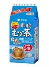 香り薫るむぎ茶ティーバッグ 171円(税込)