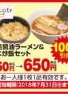 フードコート「ピッコリー」割引クーポン 100円引