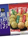 瀬戸しお三種のアソート 198円(税抜)