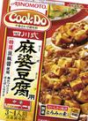 クックドゥ 四川式麻婆豆腐 100円(税抜)
