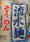 流水麺(うどん・そば・そうめん) 158円(税抜)