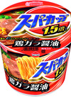 スーパーカップ各種 99円(税抜)