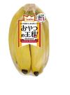 おやつの王様バナナ 100円(税抜)