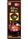 松茸の味お吸いもの 68円(税抜)
