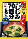 1杯でしじみ70個分のちからみそ汁 78円(税抜)