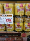 ホワイトホースハイボール 138円(税抜)