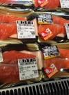 銀乃すけ骨取り切身(生銀鮭・養殖) 500円(税抜)