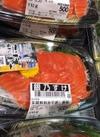 銀乃すけ刺身平盛(生銀鮭・養殖) 500円(税抜)