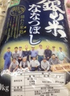 銀山ななつぼし 3,180円(税抜)
