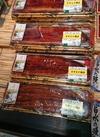 うなぎ長蒲焼用大(真空) 1,380円(税抜)