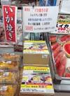 イカ焼きの素 500円(税抜)