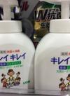 キレイキレイハンドソープ本体 200円(税抜)