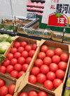 トマト 90円(税抜)