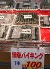 細巻バイキング 100円(税抜)