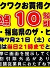 7月21日限定!特別ワクワクお買い得クーポン券! 10%引