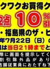 7月22日限定!特別ワクワクお買い得クーポン券! 10%引