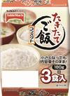 炊きたてごはん 198円(税抜)