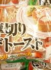 厚切りピザトースト 198円(税抜)