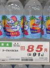 ファンタヨーグルトトロピカル 85円(税抜)