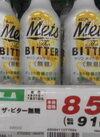 メッツ ビター無糖 85円(税抜)