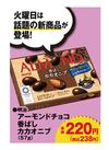 アーモンドチョコ香ばしカカオニブ 220円