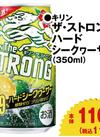 ザ・ストロングハードシークヮーサー 110円