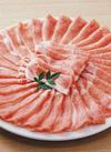 産直豚冷しゃぶ用(各種) 30%引