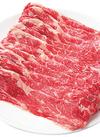 国産牛肉 半額
