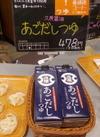 あごだしつゆ 478円(税抜)
