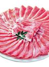 豚ロース冷しゃぶ用 119円