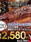 うなぎ蒲焼 特大サイズ 2,580円(税抜)