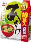 生タイプみそ汁徳用 あさげ 148円(税抜)