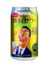 明日の焼酎サワー ライムひと搾り 103円(税抜)