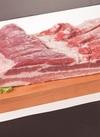 豚バラかたまり 88円(税抜)