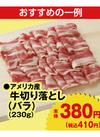 牛切り落とし(バラ) 380円