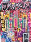 JAPAN 880円(税抜)
