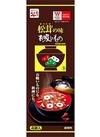松茸の味お吸い物 88円(税抜)