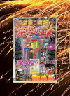 花火の達人 498円(税抜)