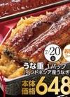 うな重 648円(税抜)