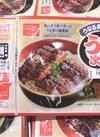 うなる美味しさ うな次郎フレッシュパック 298円(税抜)