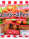 スパイシースティック 198円(税抜)