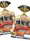 燻製屋熟成ウインナー 197円(税抜)