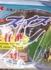 元気ところてんスイスイ黒酢・三杯酢 98円(税抜)