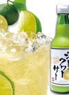 沖縄県産シークヮーサー果汁100% 880円
