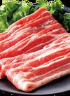 豚肉バラ ●生姜焼き用●うす切り 125円(税抜)