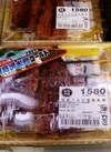霧島湧水うなぎ 蒲焼き 1,580円(税抜)