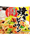 五目焼ビーフン 179円(税抜)