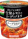 スープDELIまるごと1コ分完熟トマトのスープパスタ 99円(税抜)